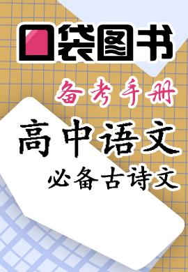 高中语文必备古诗文【口袋图书】系列备考手册