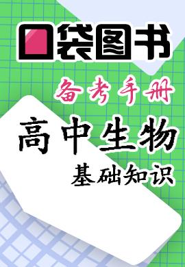 高中生物基础知识【口袋图书】系列备考手册