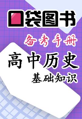 高中历史基础知识【口袋图书】系列备考手册