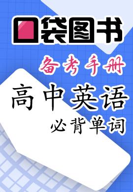 高中英语必背单词【口袋图书】系列备考手册(外研版)