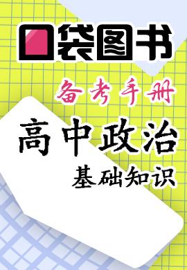 高中政治基础知识【口袋图书】系列备考手册