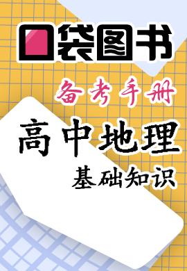 高中地理基础知识【口袋图书】系列备考手册(人教版)