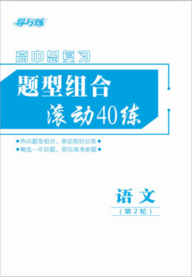 2020高考语文二轮复习【导与练】题型组合滚动40练
