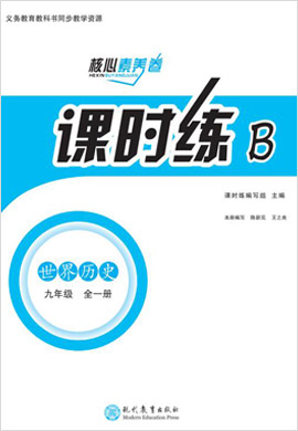 2019-2020学年九年级全一册初三历史【核心素养卷】(人教部编版)