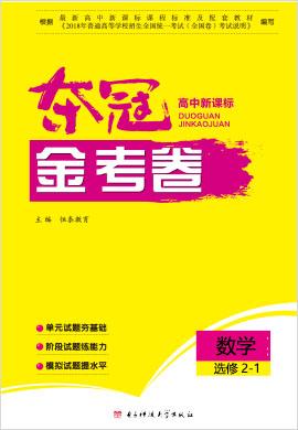 【学习帮】2021-2022学年高中数学选修2-1夺冠金考卷(人教A版)