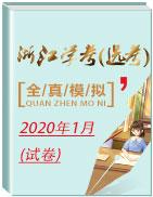 2020年1月浙江學考(選考)全真模擬試卷