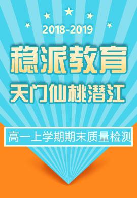 【稳派教育】湖北省天门、仙桃、潜江市2018-2019学年高一上学期期末质量检测
