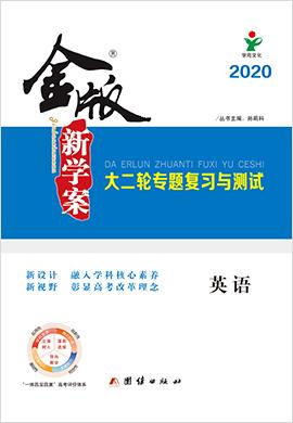 2020高考英语复习【金版新学案】大二轮专题复习与测试