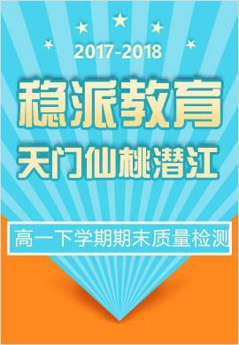 【稳派教育】湖北省天门、仙桃、潜江市2017-2018学年高一下学期期末质量检测