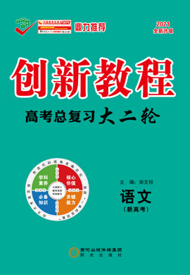 2021高考语文【创新教程】大二轮高考总复习课时作业(新高考)