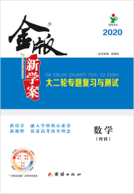 2020高考理科数学复习【金版新学案】大二轮专题复习与测试