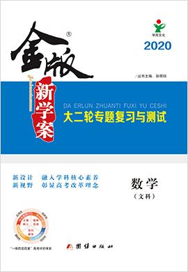 2020高考文科数学复习【金版新学案】大二轮专题复习与测试