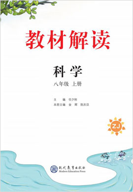 2019-2020学年八年级上册初二科学【教材解读】(浙教版)