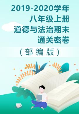 2019-2020学年八年级上册初二道德与法治期末通关密卷(人教部编版)