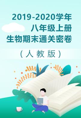 2019-2020学年八年级上册初二生物期末通关密卷(人教版)