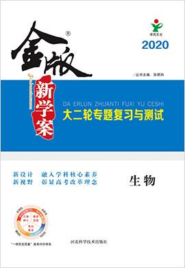 2020高考生物复习【金版新学案】大二轮专题复习与测试