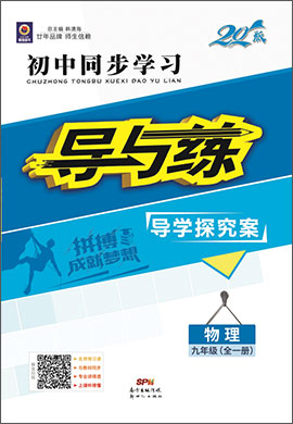 2019-2020学年初中同步学习【导与练】九年级全一册初三物理(人教版)