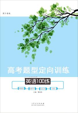 2020高考英语题型定向训练100练(浙江专版)
