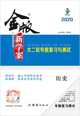 2020高考历史专题复习【金版新学案】大二轮专题复习与测试