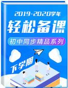 【轻松备课】2019-2020学年下学期初中同步精品系列