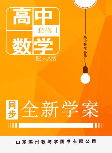 【全新学案】高中数学同步教与学(人教A版必修1)