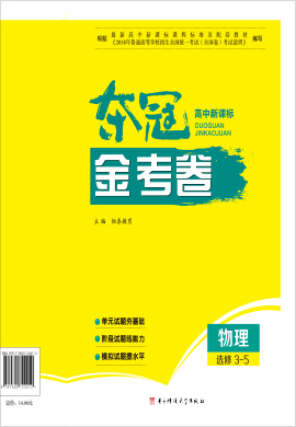 2019-2020学年高中新课标物理选修3-5【夺冠金考卷】