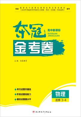 2019-2020学年高中新课标物理选修3-4【夺冠金考卷】