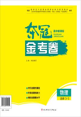 2019-2020学年高中新课标物理选修3-3【夺冠金考卷】