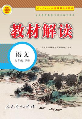 【教材解读】2020-2021学年九年级下册初三语文(人教部编版)