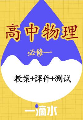 新人教版高中物理 必修1【一滴水】(教案+课件+同步测试)