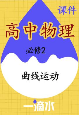 高中物理必修2【一滴水】曲线运动(教案+课件)