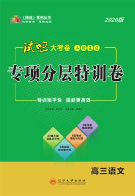 2020高考语文【试吧大考卷】二轮复习专项分层特训卷