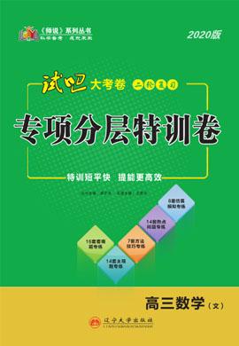 2020高考文科数学【试吧大考卷】二轮复习专项分层特训卷