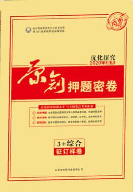 【优化探究】2020高考二轮原创押题密卷(一)