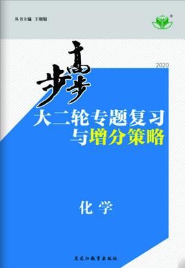 2020高考化學【步步高】大二輪專題復習與增分策略(江蘇)