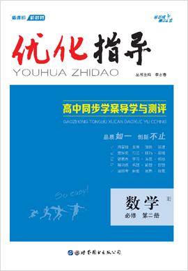 【优化指导】2020-2021学年新教材高中数学必修第二册配套Word练习(北师大版)