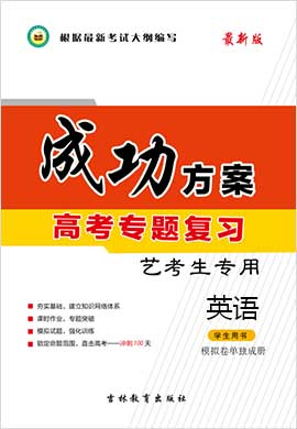 【成功方案】2020高考英语专题复习艺考生专用