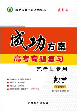 【成功方案】2020高考数学专题复习艺考生专用