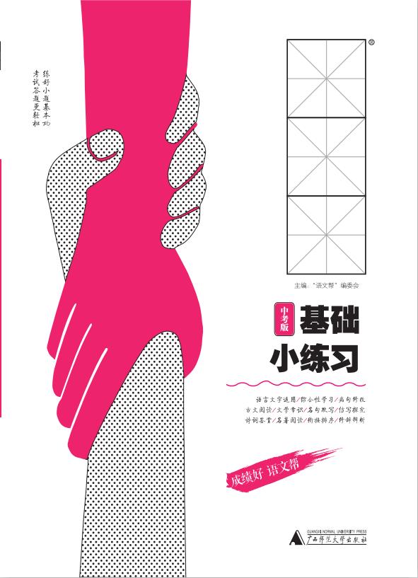 2019-2020学年中考语文【语文帮】基础小练习