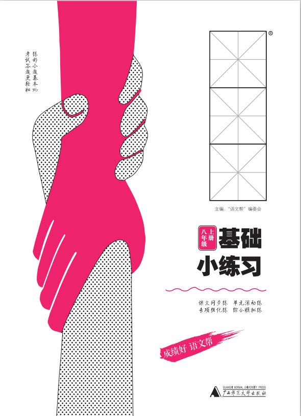 2019-2020学年八年级上册初二语文【语文帮】基础小练习