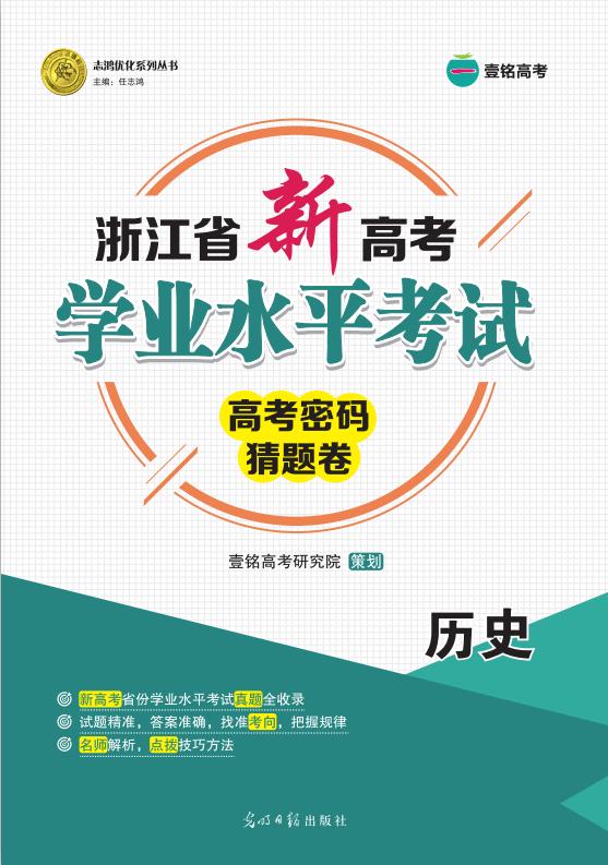 新高考学业水平考试历史【高考密码猜题卷】(浙江版)