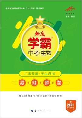 2021版翰庭学霸中考生物(广东专版)