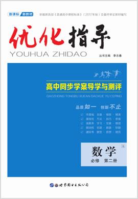 新教材高中數學必修第二冊【優化指導】人教A版