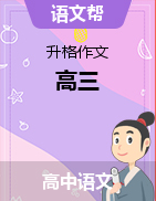 2021高三语文新版【语文帮Ⅱ】升格作文