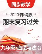 2020-2021學年九年級道德與法治上學期期末復習過關(部編版)