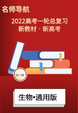 2022新高考生物一轮复习【名师导航】配套Word教参(通用版)