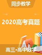 2020高考各省数学真题及解析汇总