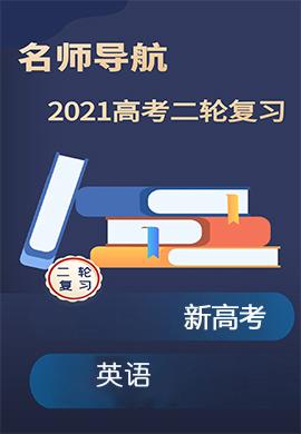 2021新高考英语二轮复习【名师导航】Word练习(全国版)