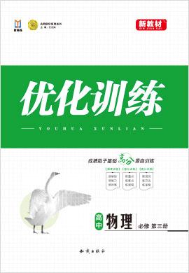 2020-2021学年新教材高中物理必修第三册【志鸿优化训练】