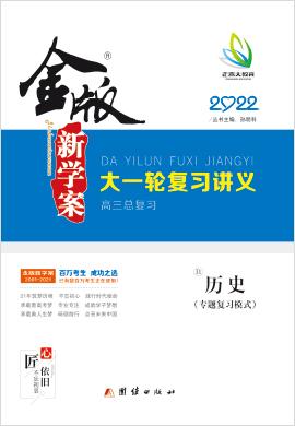 2022高考历史【金版新学案】大一轮复习讲义·高三总复习